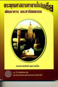 พระพุทธศาสนามหายานในอินเดีย พัฒนาการและสารัตถธรรม