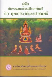 01-3คู่มือ นักธรรมและธรรมศึกษาชั้นตรี วิชา พุทธประวัติและศาสนาพิธี