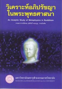 03วิเคราะห์อภิปรัชญาในพระพุทธศาสนา