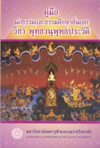 03-3คู่มือ นักธรรมและธรรมศึกษาชั้นเอก วิชา พุทธานุพุทธประวัติ