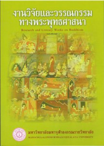 05งานวิจัยและวรรณกรรมทางพระพุทธศาสนา