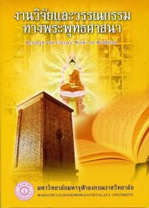 05-1งานวิจัยและวรรณกรรมทางพระพุทธศาสนา