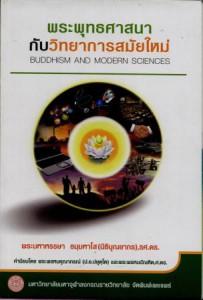 08พระพุทธศาสนากับวิทยาการสมัยใหม่