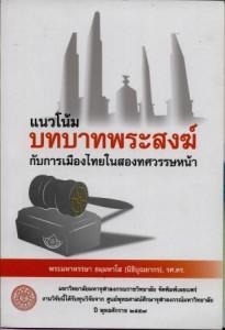 10แนวโน้มบทบาทพระสงฆ์กบการเมืองไทยในสองทศวรรษหน้า