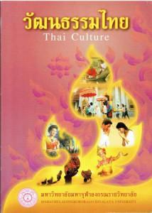 13วัฒนธรรมไทย