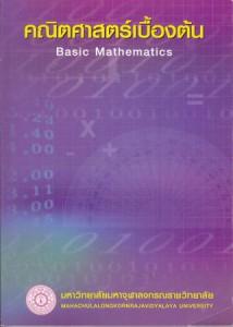 15คณิตศาสตร์เบื้องต้น