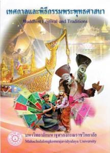 18เทศกาลและพิธีกรรมทางพระพุทธศาสนา