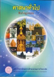 19ศาสนาทั่วไป