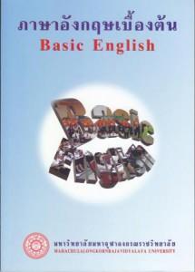 27ภาษาอังกฤษเบื้องต้น