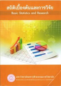 28สถิติเบื้องต้นและการวิจัย (Basic Statistics and research)