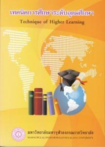 32เทคนิคการศึกษาระดับอุดมศึกษา