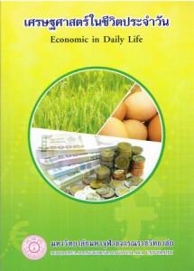 33เศรษฐศาสตร์ในชีวิตประจำวัน