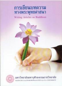 35การเขียนบทความทางพระพุทธศาสนา