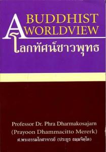 A Buddhist Worldview (โลกทัศน์ชาวพุทธ)
