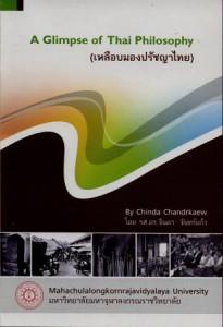 A Glimpse of Thai Philosophy (เหลือบมองปรัชญาไทย)